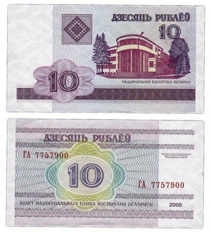 купить Беларусь 10 рублей 2000 (Pick 23)