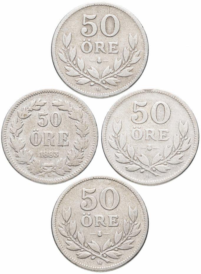 купить Швеция набор из 4-х монет 50 эре 1883-1919