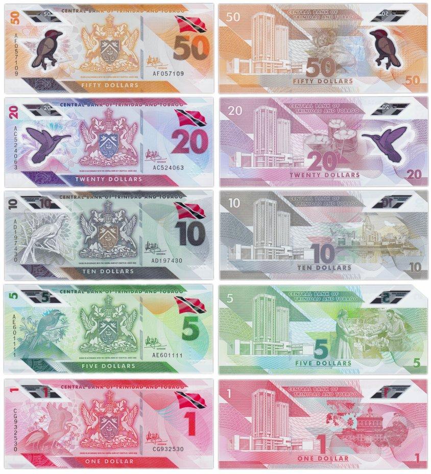 купить Тринидад и Тобаго - набор 5 банкнот - 1, 5, 10, 20, 50 долларов 2020 (2021) (Pick new) Пластик