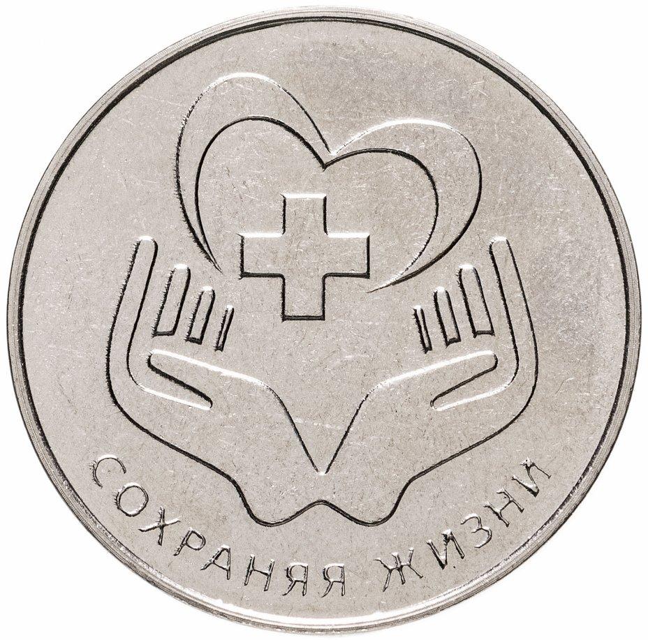 купить Приднестровье 25 рублей 2021 «С благодарностью медицинским работникам» из серии «Дело жизни»