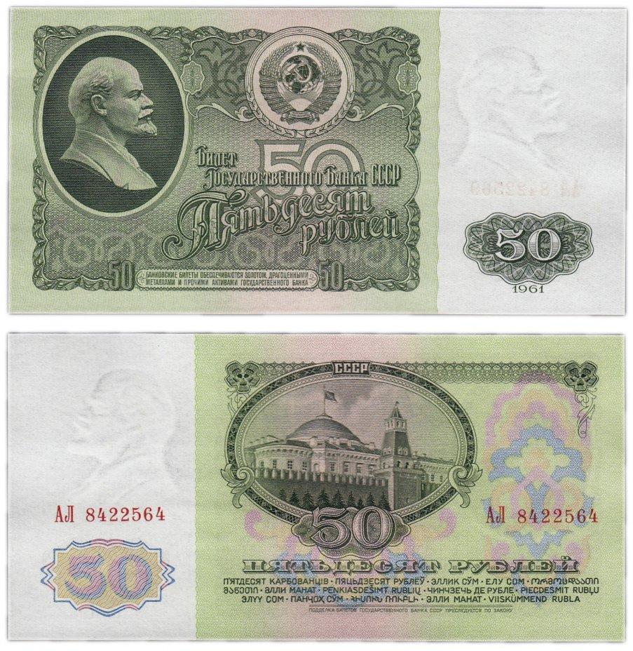 купить 50 рублей 1961 ПРЕСС