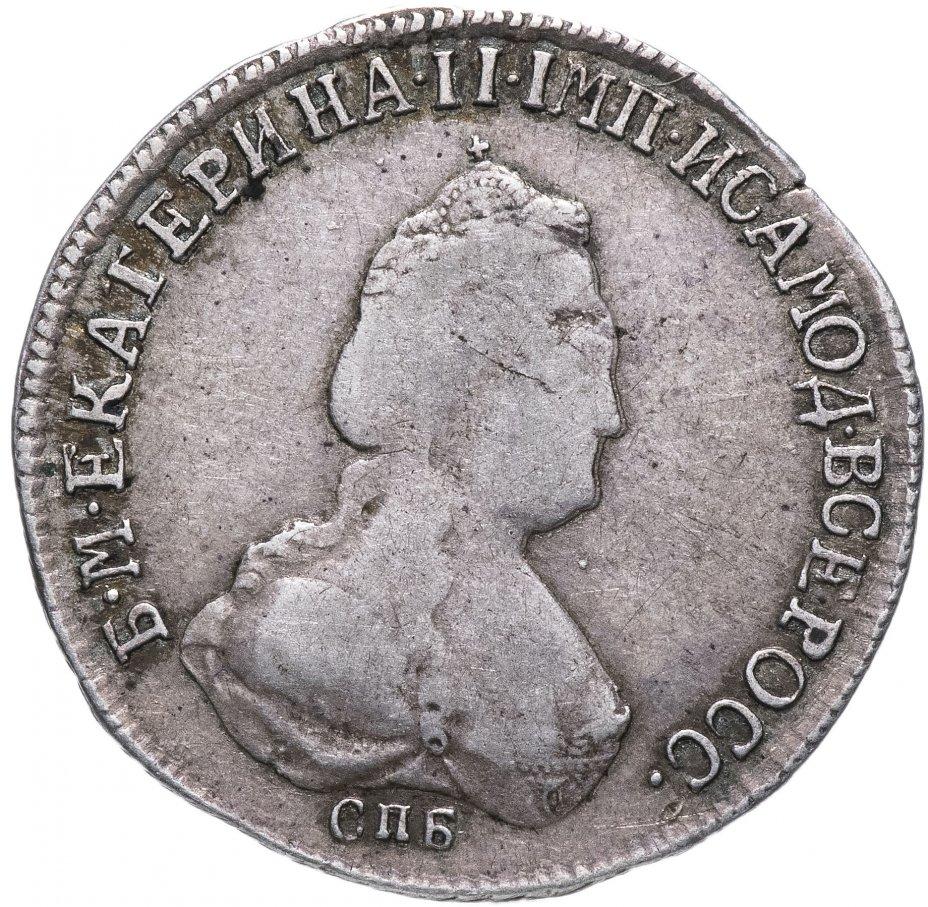 купить полуполтинник 1795 СПБ-АК