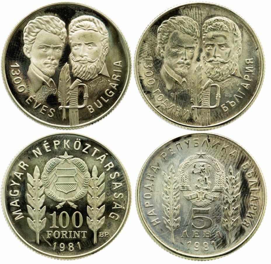 купить Болгария/Венгрия официальный набор 2 монеты 5 лев и 100 форинтов 1300 лет Болгарии