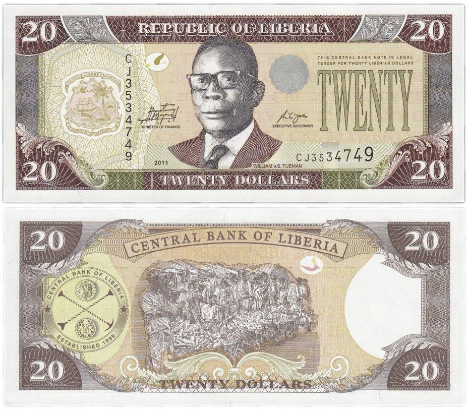 купить Либерия 20 долларов 2011 (Pick 28)