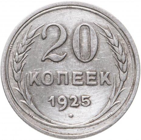 купить 20 копеек 1925