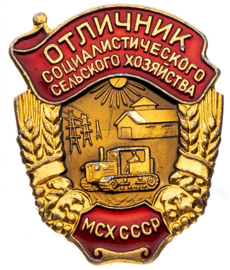 купить Знак Отличник Сельского Хозяйства МСХ СССР  - ЛМД ( Разновидность случайная )