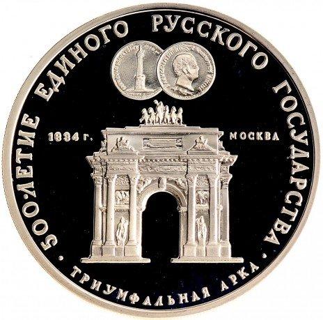 купить 3 рубля 1991 ММД Proof Триумфальная арка, Москва