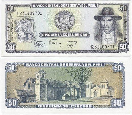 купить Перу 50 солей 1977 (Pick 113)