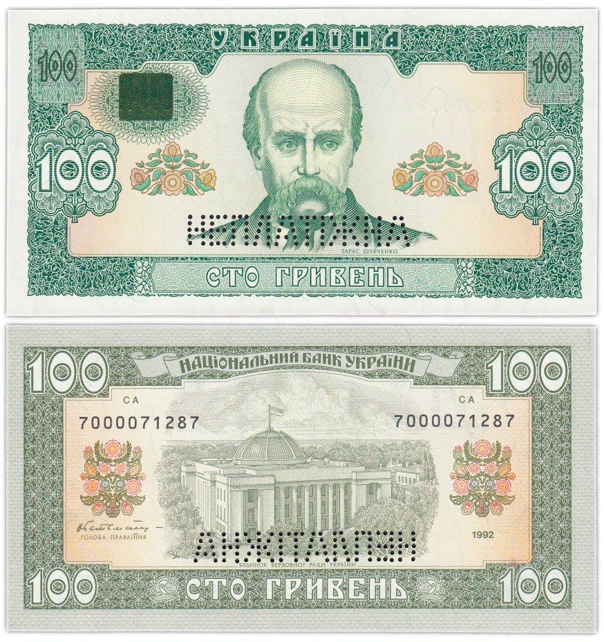 """купить Украина 100 гривен 1992 (Pick 107B) Гетьман перфорация """"НЕПЛАТIЖНА"""""""