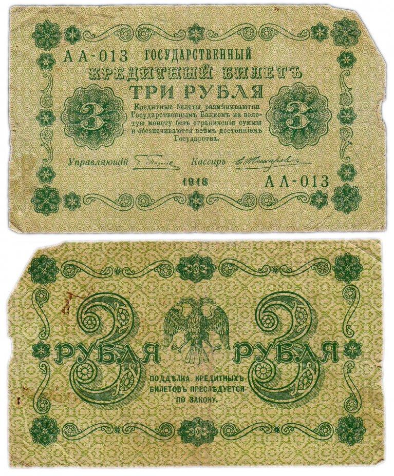 купить 3 рубля 1918