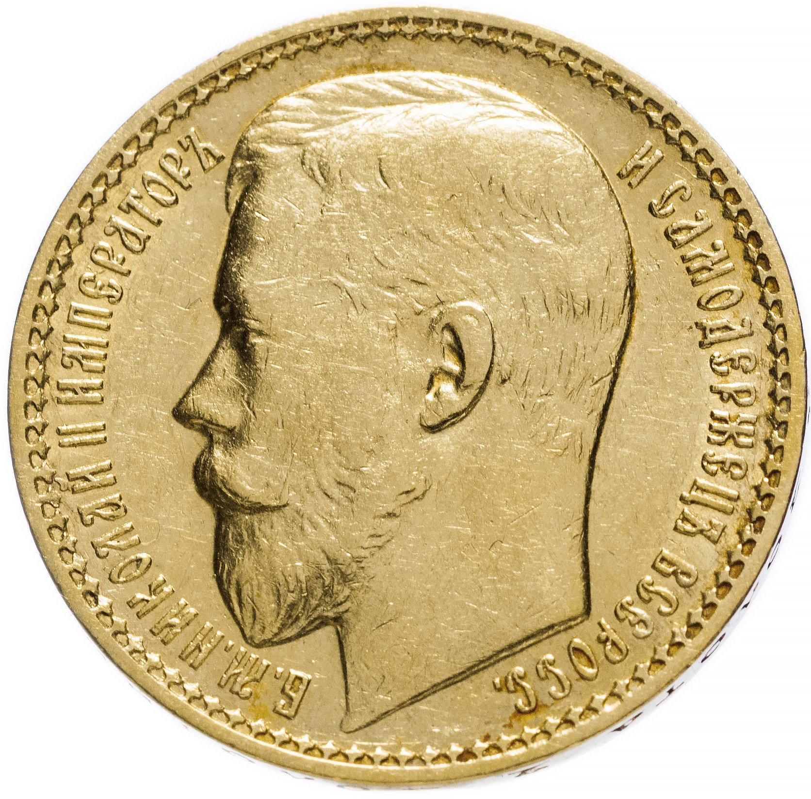 15 рублей 1897 росс заходит за обрез шеи стоимость редких монет россии на 2017