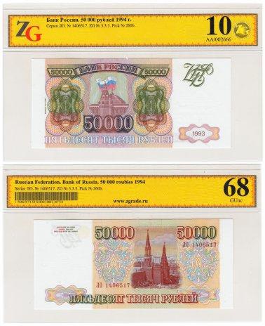 купить 50000 рублей 1993 (модификация 1994) в слабе ZG GUNC 68 ПРЕСС