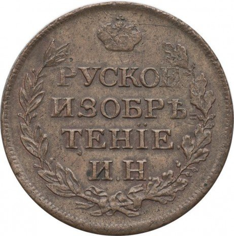 купить жетон 1813 года 2-копеечном