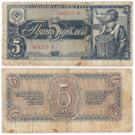 купить 5 рублей 1938 однолитерная (серия Б)