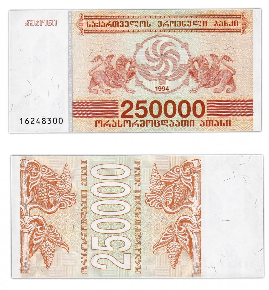 купить Грузия 250000 лари 1994 (Pick 50)