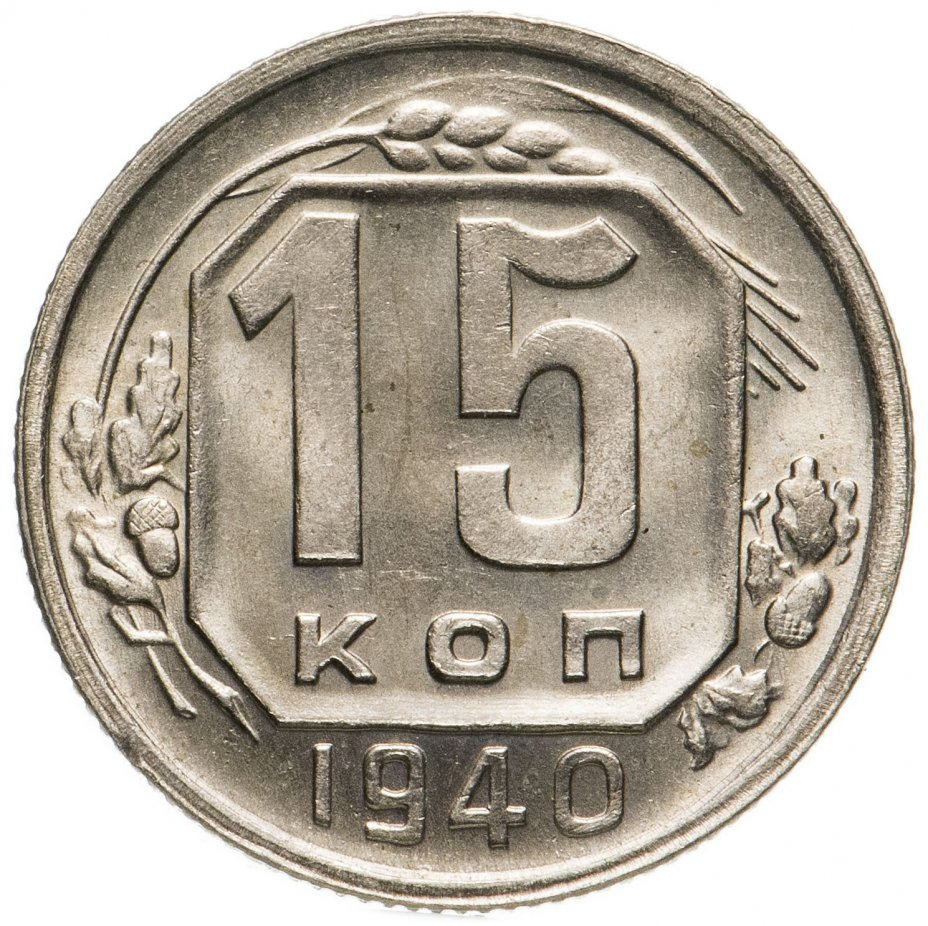 купить 15 копеек 1940