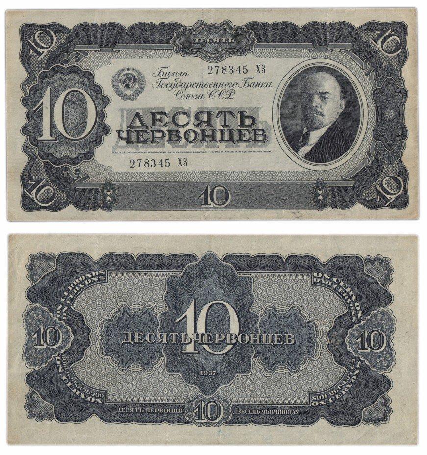 купить 10 рублей 1937