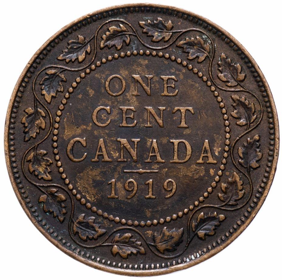 купить Канада 1 цент (cent) 1919
