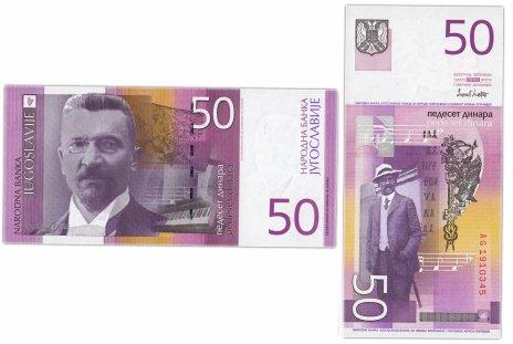 купить Югославия 50 динар 2000 (Pick 155)