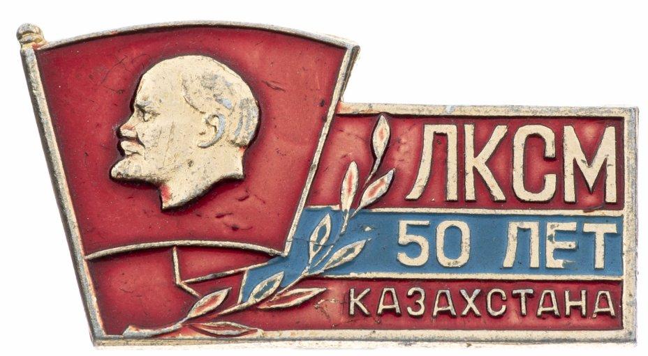 купить Значок 50 Лет ЛКСМ  Казахстана (Разновидность случайная )