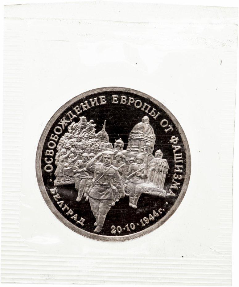 купить 3 рубля 1994 ММД Proof освобождение советскими войсками Белграда (в запайке)