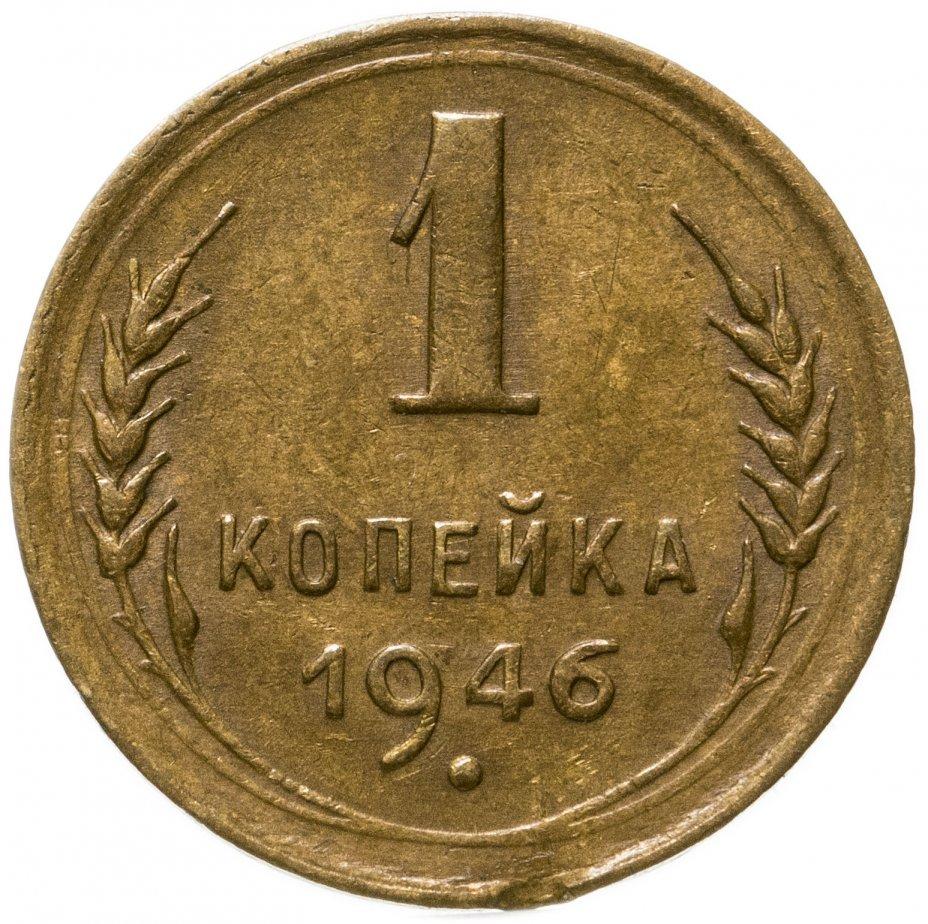 купить 1 копейка 1946