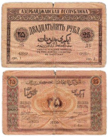 купить Азербайджан Азербайджанская Республика 25 рублей 1919