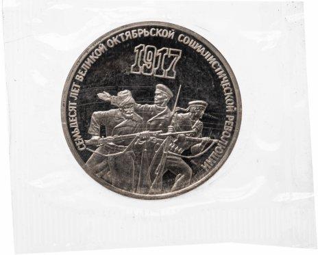 """купить 3 рубля 1987 Proof """"70 лет Великой Октябрьской социалистической революции"""", в запайке"""