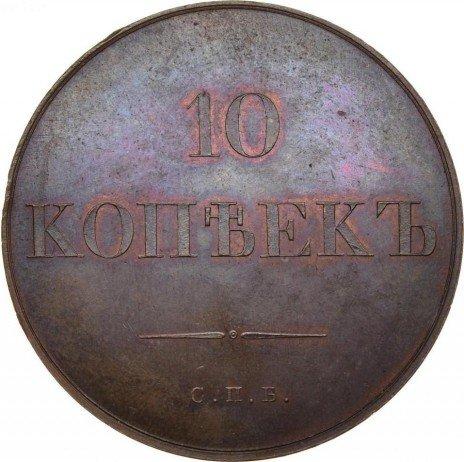 купить 10 копеек 1830 года СПБ новодел