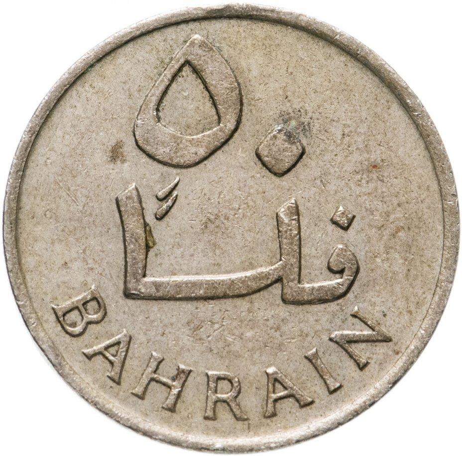 купить Бахрейн 50 филсов (fils) 1965