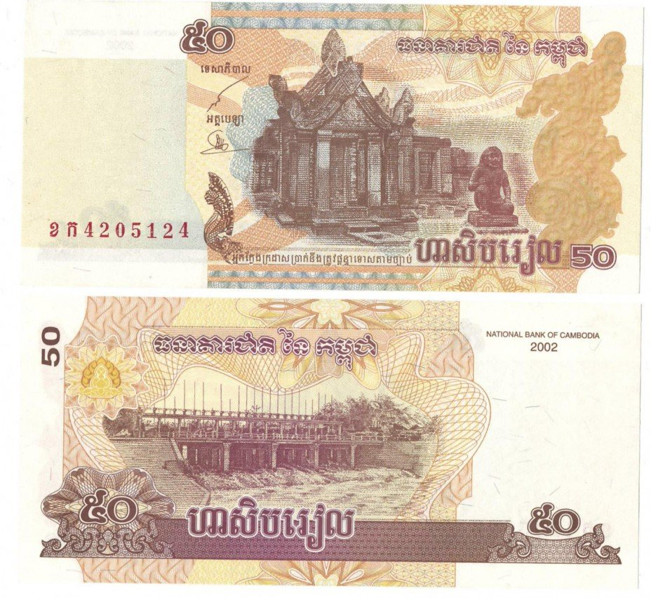купить Камбоджа 50 риэлей 2002