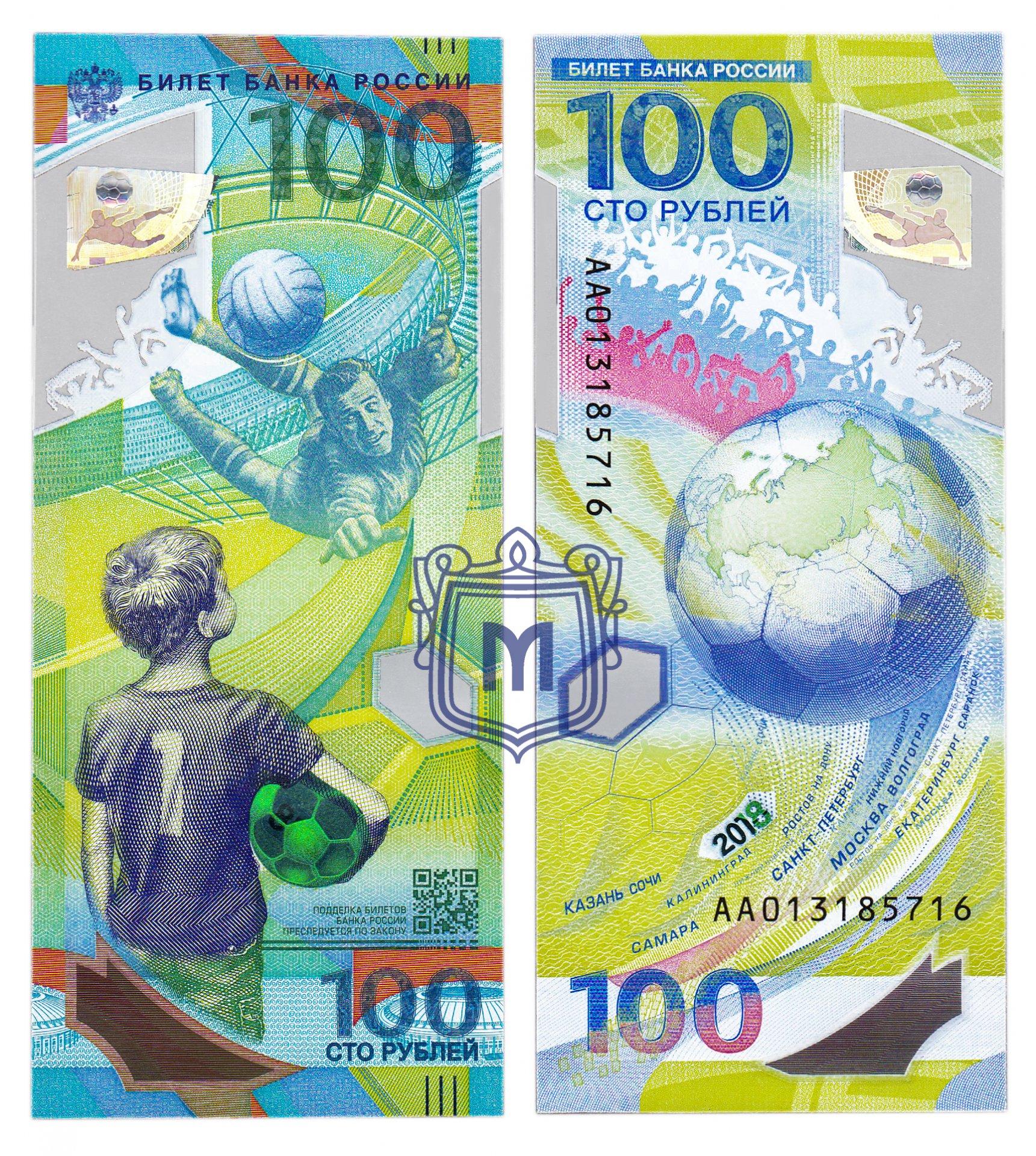 Банкнота 100 рублей: Чемпионат мира 2019 года