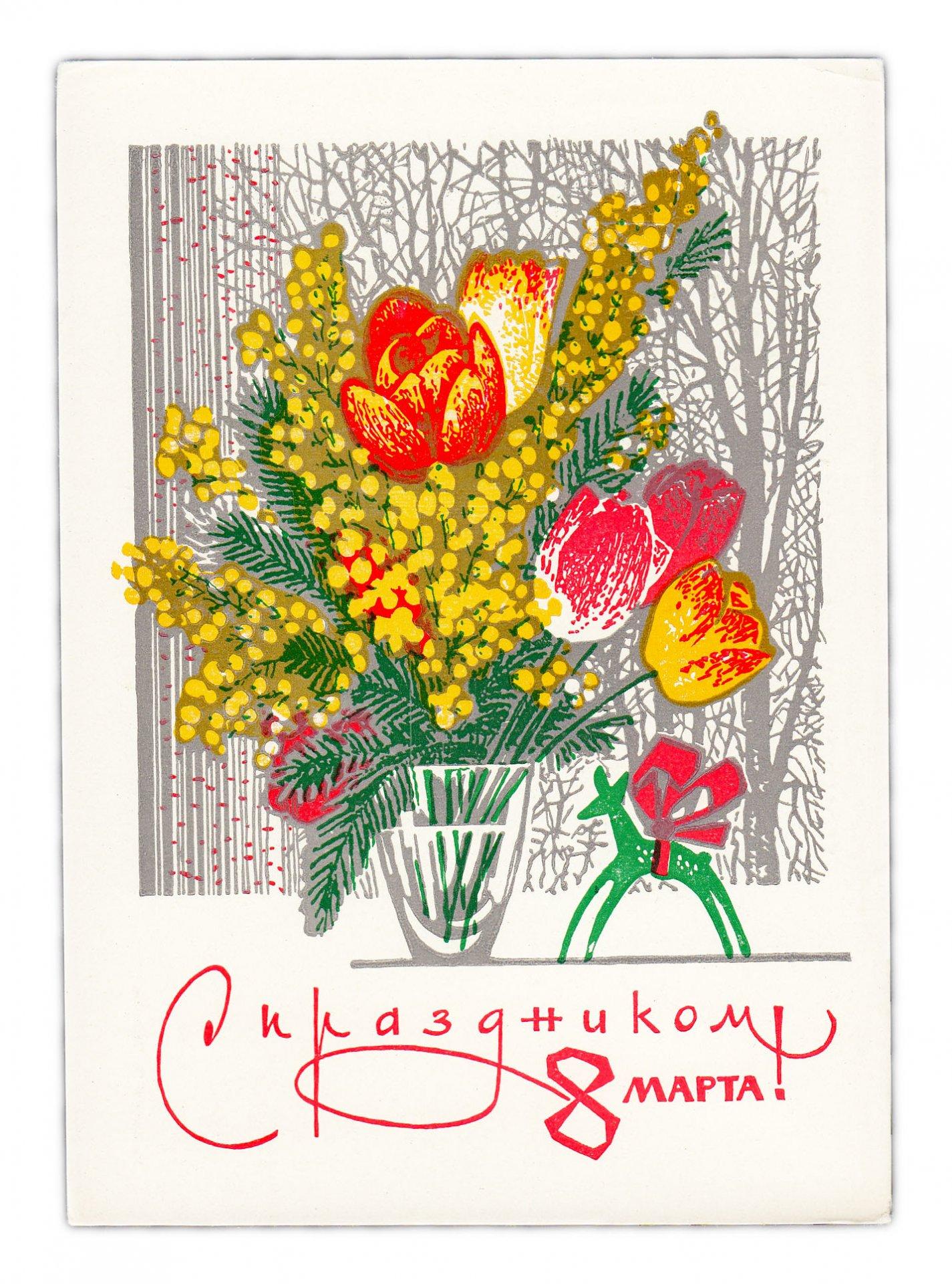 Лицевая сторона открытки к 8 марта