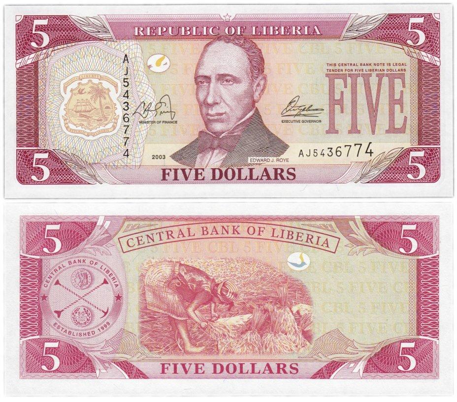 купить Либерия 5 долларов 2003 (Pick 26)