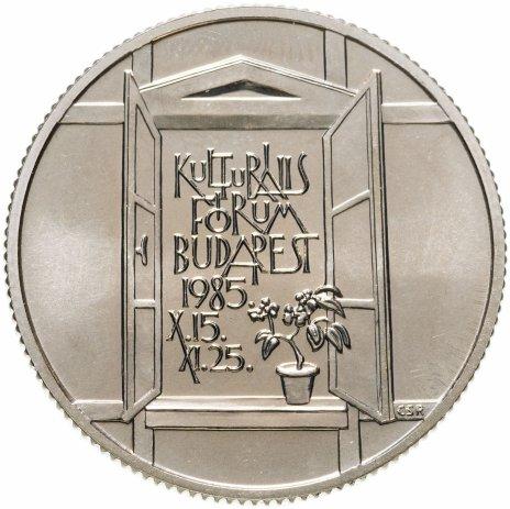 купить Венгрия 100 форинтов (forint) 1985 год (Форум Культуры в Будапеште)