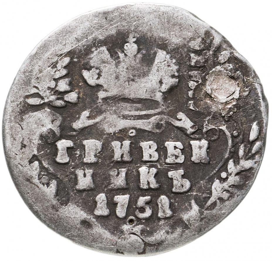 купить гривенник 1751