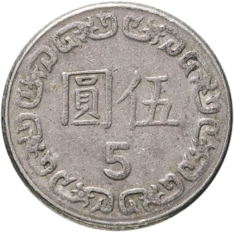купить Тайвань 5 долларов (dollars) 1981-2019, случайная дата