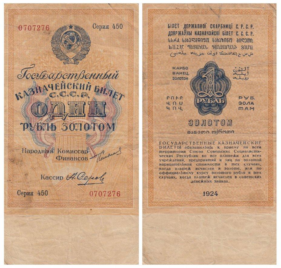 купить 1 рубль золотом 1924 наркомфин Сокольников, кассир Серов, водяной знак 54 мм