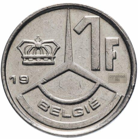 купить Бельгия 1 франк (franc) 1989-1993   Надпись на голландском - 'BELGIE'