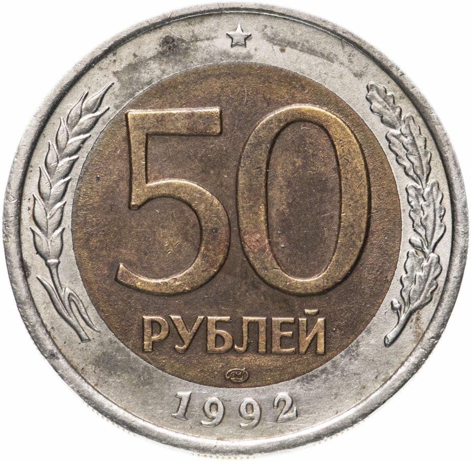 купить 50 рублей 1992 ЛМД