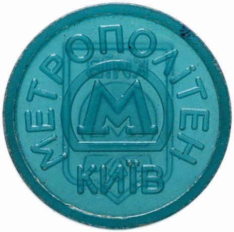 купить Жетон метрополитена Киев (прозрачный , разновидность случайная )