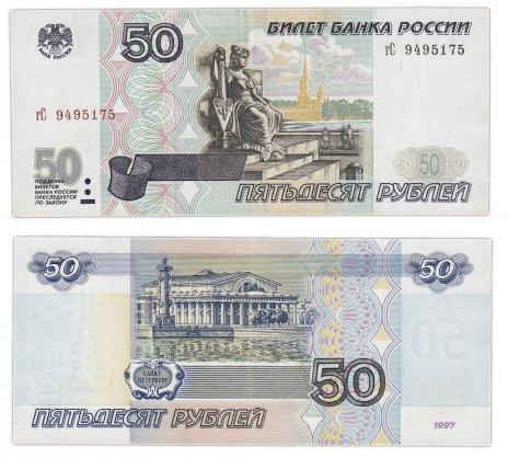 купить 50 рублей 1997 (без модификации), тип литер маленькая/Большая