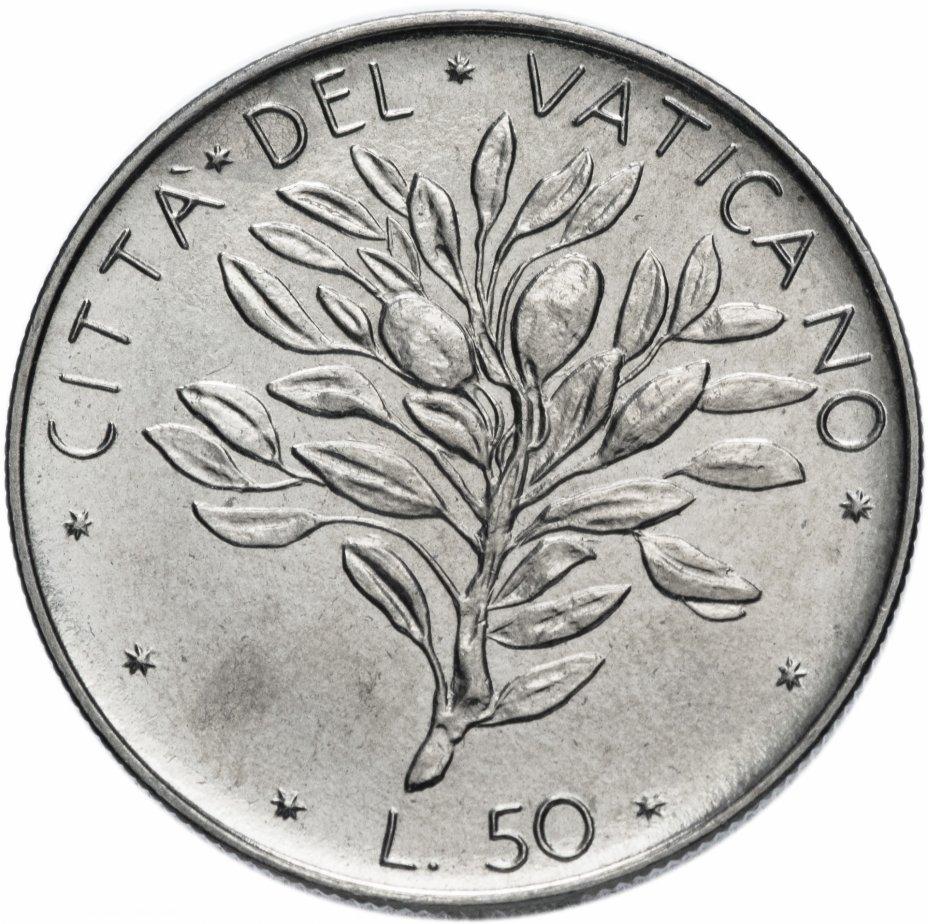 купить Ватикан 50 лир 1972