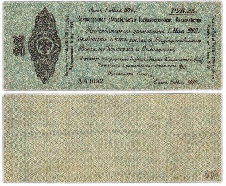 купить Колчак  Обязательство 25 рублей 1919 Омск, Май-Июнь