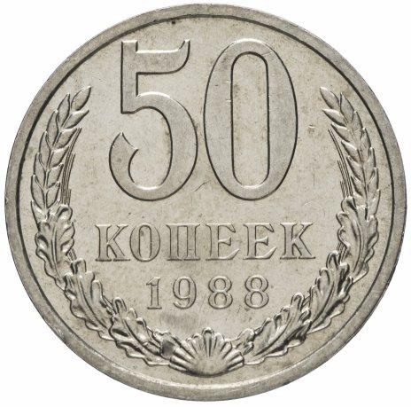 купить 50 копеек 1988