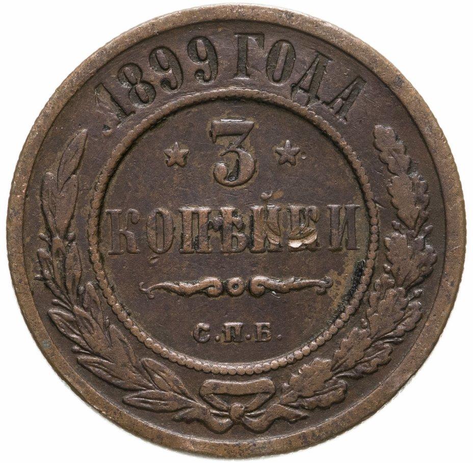 купить 3 копейки 1899 СПБ