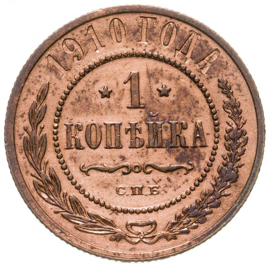 купить 1 копейка 1910 СПБ