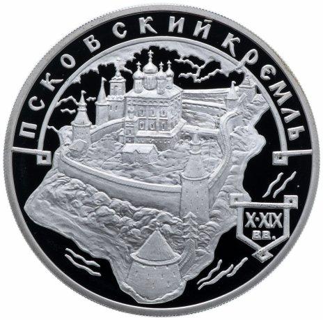 """купить 3 рубля 2003 ММД""""Псковский кремль. X-XIX вв."""""""