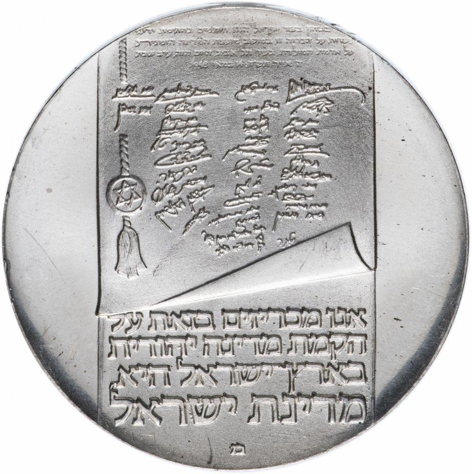"купить Израиль 10 лир (лирот, lirot) 1973 מ 25 лет Независимости знак монетного двора ""מ"" на аверсе: Иерусалим"