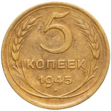 купить 5 копеек 1945